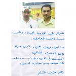 حمد عبدالله، دولة القطر  تبيض و تنظيف الأسنان