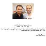 حمد علي العمري، الإمارات العربية المتحدة تبييض الأسنان بالليزر والتنظيف